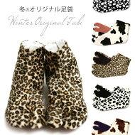 秋冬のあったかオーダー足袋冬オリジナル足袋お誂え足袋あなただけの『足袋』をお仕立ていたします!【メール便OK】