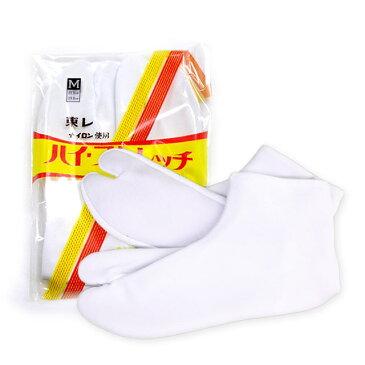 ハイストレッチ足袋 白 日本製 S M L 東レナイロン素材 5枚こはぜ ハイストレッチ足袋〔S〜L〕【メール便OK】