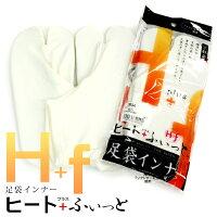 京都発の発熱和装インナー♪ヒート+ふぃっと足袋インナー