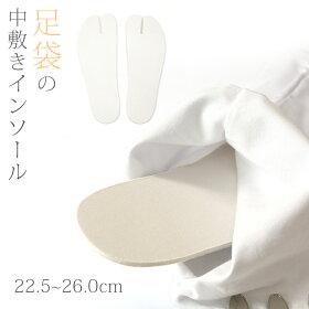 足袋インソール