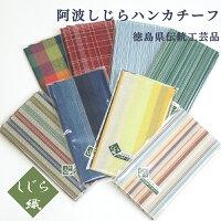 阿波しじら織ハンカチーフ綿100%コットン格子縞日本製徳島伝統工芸品37cmサイズ〔8柄〕ストライプチェック