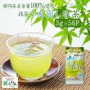 静岡県産100%使用抹茶入り緑茶3g×56