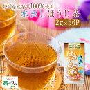 静岡県産100%使用ほうじ茶2g×56