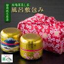 新茶ギフト100g×2缶風呂敷付