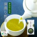 静岡牧之原茶八十八新茶100g