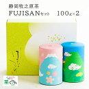 新茶ギフト100g×2缶