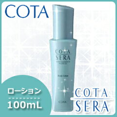 cota コタ セラ sera ローション 100mL コタセラ 激安 クチコミ 美容師 愛用 薬用 スカルプ ふ...