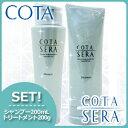 cota コタ セラ sera シャンプー トリートメント セット 200mL 200g コタセラ 激安 クチコミ 美...