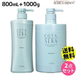 COTAコタセラ薬用シャンプー800ml+トリートメント1000g【医薬部外品】