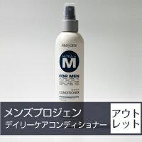 メンズプロジェンデイリーケアコンディショナー236ml