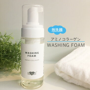 EARTHEART ウォッシングフォーム アミノコラーゲン 150ml/しっとり潤い洗顔 洗顔 洗顔フォーム クリーミーな泡立ち