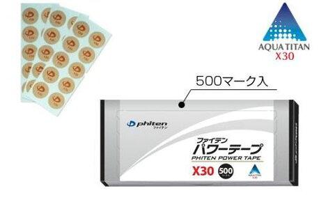 ファイテン新パワーテープX30500マーク