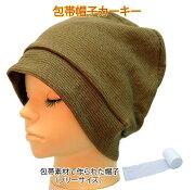 包帯帽子カーキー