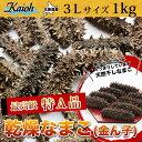 【送料無料】乾燥なまこ 北海道産乾燥海参【特A品】3Lサイズ