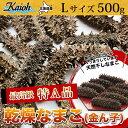 【送料無料】乾燥なまこ 北海道産乾燥海参【特A品】Lサイズ5