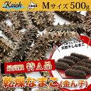 送料無料 乾燥 ナマコ 乾燥なまこ 北海道産 特A品 Mサイ