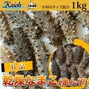 【北海道産 乾燥なまこ】乾燥なまこ 北海道産乾燥なまこ【乾燥