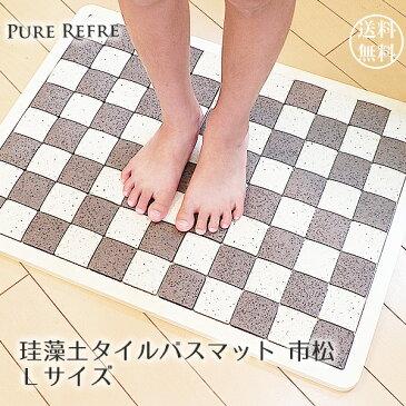 ピュアリフレ 珪藻土バスマット Lサイズ市松 日本製 RPBM-01001-L