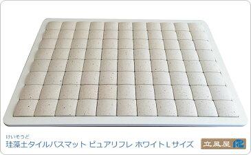 ピュアリフレ 珪藻土バスマット Lサイズ・ホワイト 日本製 RPBM-01002-L