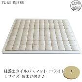 珪藻土バスマット 日本製 Lサイズ ホワイト(白) ピュアリフレ |【特典あり】珪藻土コースターつき RPBM-ST-01002-L<バスマット>