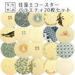 珪藻土コースター バラエティ セット 20枚