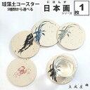 立風屋 珪藻土コースター 1枚 日本画 RPCS01-KS送料無料 日本製 珪藻土 けいそうど おす