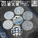 コースター 珪藻土 2枚 セット 吸水 日本製 国産 和柄 お洒落 かわいい 吸水 wagara 送料無料 セラミック 吸水コースター 珪藻土コースター 2枚 セット りっぷうや 藍文様