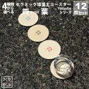 【送料無料】シンビ #370 コースター丸(ゴールド)(10入)(370-GD-MARU)