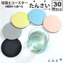 【受注生産】フジ 紙コースター 松竹梅 2色(角型)厚み1mm 2000枚(100枚×20束)/ケース