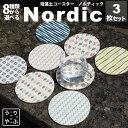 コースター 北欧 珪藻土 おしゃれ 北欧風 北欧柄 セット 雑貨 プレゼント ギフト 食器 インテリア 北欧雑貨 小物 東京 通販 安い 珪藻土コースター 3枚 セット りっぷうや Nordic Style rvp new けいそうど