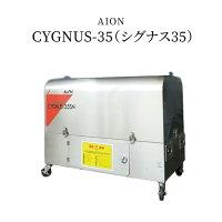 災害用浄水器《CYGNUS-35(シグナス35)》[3種類のフィルター構造で有害物質をろ過/浄水能力:約35トン]