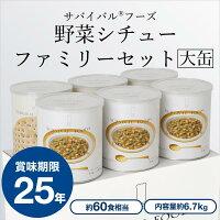 [大缶]野菜シチューのファミリーセット|サバイバルフーズ(約60食相当量)