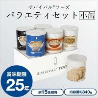 [小缶]バラエティセット(クラッカーx2缶チキンシチューx1野菜シチューx1とり雑炊x1えび雑炊x1)[6缶セット]|サバイバルフーズ(約15食相当量)