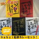 【産直】Sabzi監修 大人気 九州ご当地カレー5食セットプレゼントに 送料無料
