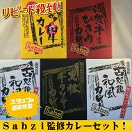 【産直】 大人気 九州ご当地カレー5食セット