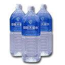 【送料無料】日田天領水ペットボトル[2L×10本] ミネラルウォーター 活性水素水【代引手数料無料】【楽天ポイントで購入可】