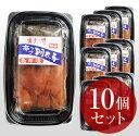 旅行 帰省土産 西昆昆布漬辛子明太子切子170g入り 10個セット博多の味
