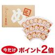 めんべい  32枚 (2枚入り×16袋) 福太郎