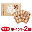 めんべい 玉ねぎ入  32枚 (2枚入り×16袋) 福太郎