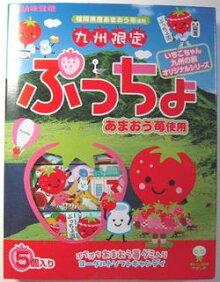 ぷっちょあまおう苺いちご九州限定