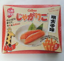 じゃがりこの九州バージョン!めんたいこ味♪ひと袋ずつお土産やプレゼントにカルビー じゃが...