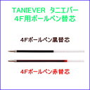 白朋堂で買える「4Fボールペン替芯 TANIEVER タニエバー」の画像です。価格は75円になります。