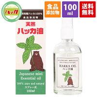 新・天然ハッカ油(100ml)