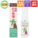 【食品添加物・日本製】天然ハッカ油スプレー20ml天然和種ハ