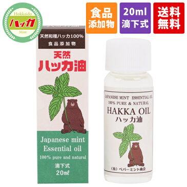 【食品添加物・日本製】ハッカ油 滴下式 20ml ペパーミント商会【天然和種ハッカ100%】【虫除け・消臭・除菌効果】