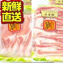 白金豚ロース・バラしゃぶしゃぶ用スライス各500g 【送料無...
