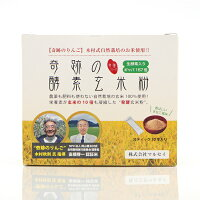 奇跡の酵素玄米粉2