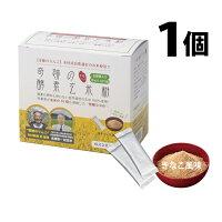 奇跡の酵素玄米粉1