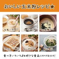 奇跡の酵素玄米粉7