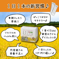 奇跡の酵素玄米粉3